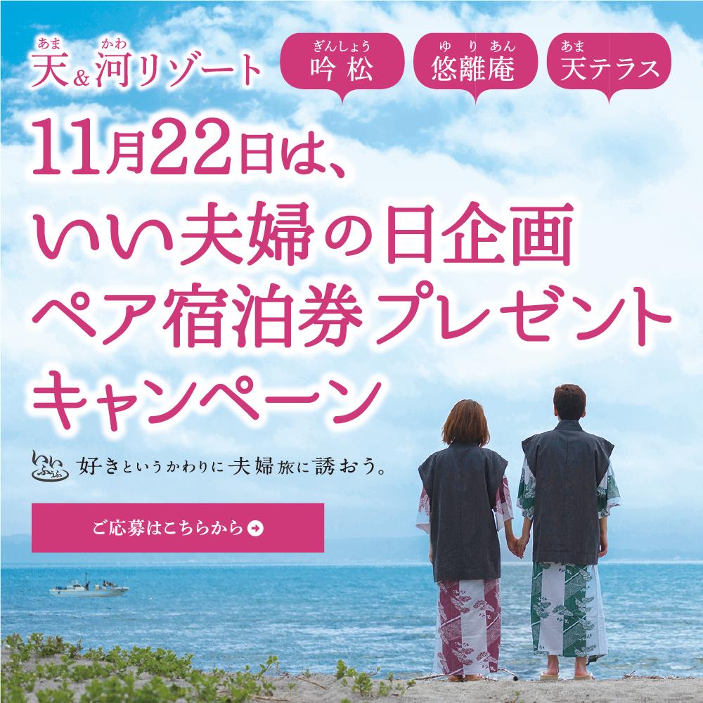11月22日は、いい夫婦の日企画 ペア宿泊券プレゼントキャンペーン